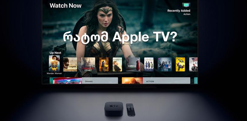 10 მიზეზი Apple TV-ის შესაძენად